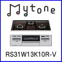 ☆【本体+工事費込み】【Mytone】ビルトインコンロビルトインガスコンロMytone「マイトーン」RS31W13K10R-Vリンナイパールクリスタル幅60cm【送料無料】