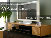 AYAテレビボード