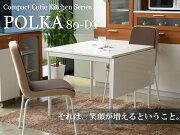 POLKAダイニングテーブル