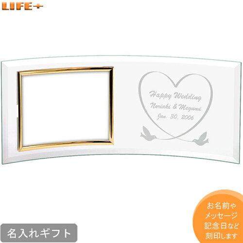 両親 プレゼント 結婚式 名入れ -ガラスフォトフレーム カーブLヨコ- [写真たて 写真立て 結婚祝い...