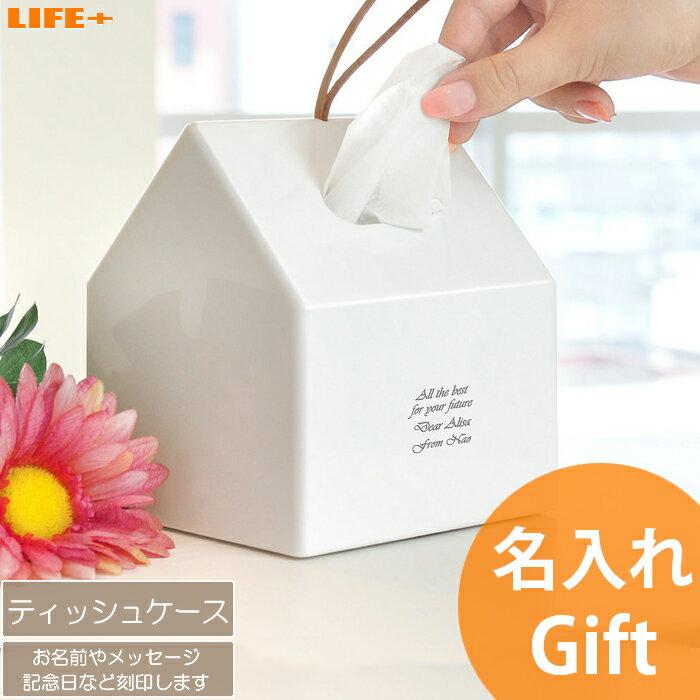[オリジナルギフト・名入れギフト]ペーパーホーム ホワイト-[おしゃれ 名入れ 新築祝い カワイイ 結婚祝い 友達 贈り物 プレゼント 新築祝い かわいい 出産祝い オシャレ ティッシュボックス 名前入り 友人 白色 家の形 ティッシュケース 文字入れ 開店祝い インテリア雑貨]