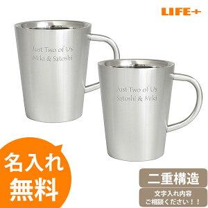オリジナル メッセージ ウォール ステンレスマグカップ おしゃれ オーダー プレゼント
