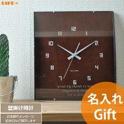 オリジナル メッセージ ウッドガラスクロック ブラウン 掛け時計 おしゃれ プレゼント オシャレ