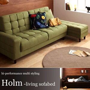ソファベッドに見えない洗練されたスタイリング。【送料無料】デザイニング ソファベッド -Holm...