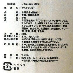 【JOY】ウルトラジョイレモン食器用洗剤2660ml【コストコ】【RCP】