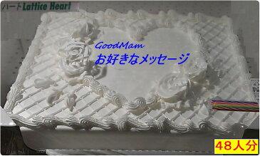 【特別価格】オーダーケーキデザインが選べるハーフシートケーキ 大きいケーキ(ホワイト・チョコ)48人分 約42x33cm パーティーに最適 コストコ ベーカリー【冷凍発送】【コストコ通販】