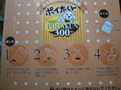 【増量100枚】【犬用】【おてがるペット用ウンチ処理袋】ポイ太くん300枚入り