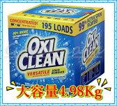 【送料無料】オキシクリーン マルチパーパスクリーナー 4.98kg !! OxiClean Multi Purpose Cleaner 11LB【北海道・九州・四国・沖縄・一部離島は追加あり】【地域限定送料無料】【コストコ通販】