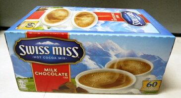 【送料無料】スイスミス ミルクチョコレート スイスミス ミルクチョコレート ホットココアミックス 28gx60袋 SWISS MISS Hot Cocoa Mix【コストコ通販】【送料無料:沖縄・一部離島は対象外】