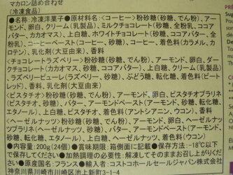 【冷凍発送のみ】【NewItem:新商品】【Mag'm】マカロンアソートメント24個コストコ通販冷凍