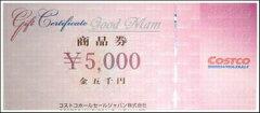 【ポイント交換OK!】コストコ入場に5000-【5000円商品券】【コストコ】【RCP】