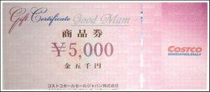 ■コストコ商品券です。■楽天ポイントで交換可能です。■年会費なしでコストコに入場できます...