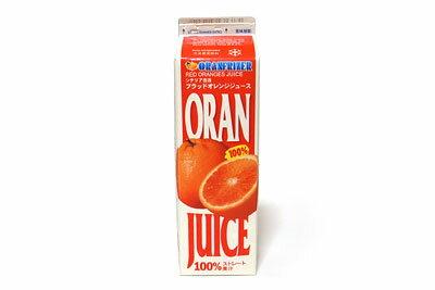 オランフリーゼル『ブラッドオレンジジュース(タロッコジュース)』
