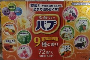 花王 バブ お風呂が楽しみ9種類の香り 72...
