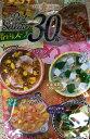 Hikari  春雨スープ 選べる6種類 30食  ダイエット食にも【コストコ通販】