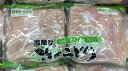 【ささみ】【冷凍・冷蔵発送のみ】 国産 さくらどり ささみ 2.4kg (真空パック)(要冷蔵)バーベキュー/焼肉/ 肉料理/ costco /コストコ/ 通販 /コストコ通販
