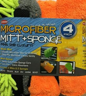 コストコ Costco CARRAND マイクロファイバー 洗車スポンジ 2種類×2個セット 【コストコ通販】