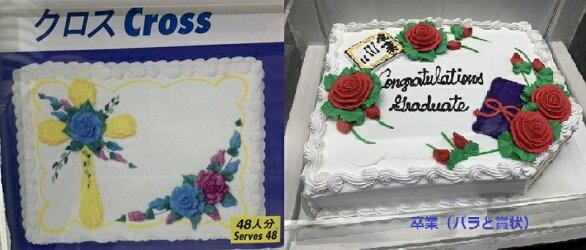 【コストコ】オーダーケーキデザインが選べるハーフシートケーキ(ホワイト・チョコ)48人分約42x33cm/パーティーに最適/コストコベーカリー【送料別】【冷凍発送】【代引不可】