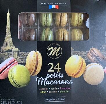 【冷凍発送のみ】【NewItem:新商品】 マカロンアソートメント 24個 コストコ 通販 冷凍【コストコ通販】