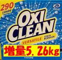 【送料無料】オキシクリーン マルチパーパスクリーナー 5.26kg!! OxiClean Multi Purpose Cleaner 11LB【北海道・四国・九州・沖縄県、離島は送料無料対象外となります。】【コストコ通販】アメリカ