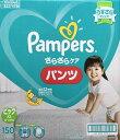 【送料無料】パンパースパンツビッグBIGサイズ おむつ オムツ 150枚 (Panpers BIGs
