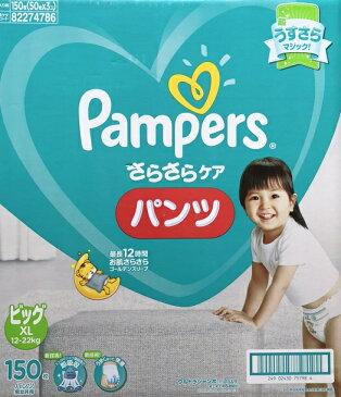 【送料無料】パンパースパンツビッグBIGサイズ おむつ オムツ 150枚 (Panpers BIGsize)【コストコ通販】【送料無料:沖縄・一部離島は対象外】