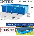 【即納品】《4.5m特大プール+プールカバー 2点セット》【4.5m×2.2m×84cm】INTEX インテックス フレーム (カバー付き) ビニール フレームプール 大型 長方形 水あそび レジャープール 家庭用プール キッズ 子供...