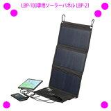 [★割引クーポン使えます♪]★エナジープロS専用ソーラーパネル(PIF正規品)LBP-21送料無料!【あす楽対応】