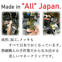 DONOKマネークリップ日本製真鍮