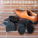 靴底 かかと交換セット ヒールセット ブラック No.5-N