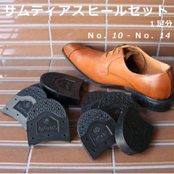 靴底 かかと交換セット ヒールセット ブラック No.10-No.14 SAMTIAS サムティアス 靴底 補修 修理 革靴 メンズ 紳士用