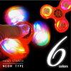 【即納】ハンドスピナー 光るラメ【選べる6カラー】 指スピナー 光る 光 LED 蓄光 ...