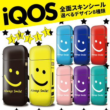 iQOS シール アイコス シール ニコちゃん Smile デザイン 全面対応フルカスタム スマイル 選べる8デザイン スキンシール 裏表2枚セット iQOS ケース カバー 保護 フィルム ステッカー デコ アクセサリー 電子たばこ タバコ 喫煙具