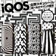【送料無料】【全面対応フルカスタム】iQOS アイコス パターン モノクロ1【選べる4デザイン】専用スキンシール ドット ストライプ BLACK WHITE 裏表2枚セット カバー ケース 保護 フィルム ステッカー デコ 電子たばこ タバコ 喫煙具 デザイン iKOS iCOS アイコス シール