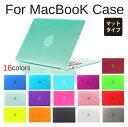 【週末限定大特価!】MacBook Pro/Retina/Air/Touch Bar/ ディスプレイ マットケース 全16色カバー マックブック プロ レティナ 11.6インチ/12インチ/13.3インチ/15.4インチ対応 半透明