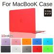 【最安値に挑戦中】MacBook Pro/Retina/Air/White/ ディスプレイ クリスタルケース 全10色カバー マックブック プロ レティナ 11.6インチ/12インチ/13.3インチ/15.4インチ対応 半透明