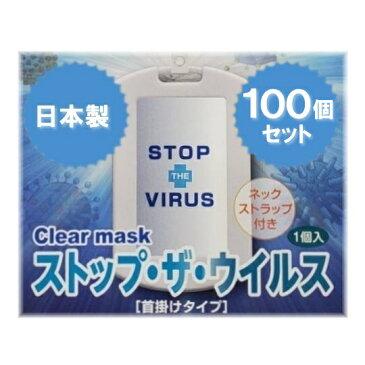 【100個セット】ストップ・ザ・ウイルス(首掛けタイプ) STOP THE VIRUS ストップザウイルス Clear mask ウイルス除去・除菌 安心の日本製 グッズ 空間除菌カード 身に付けるだけ 30日間持続