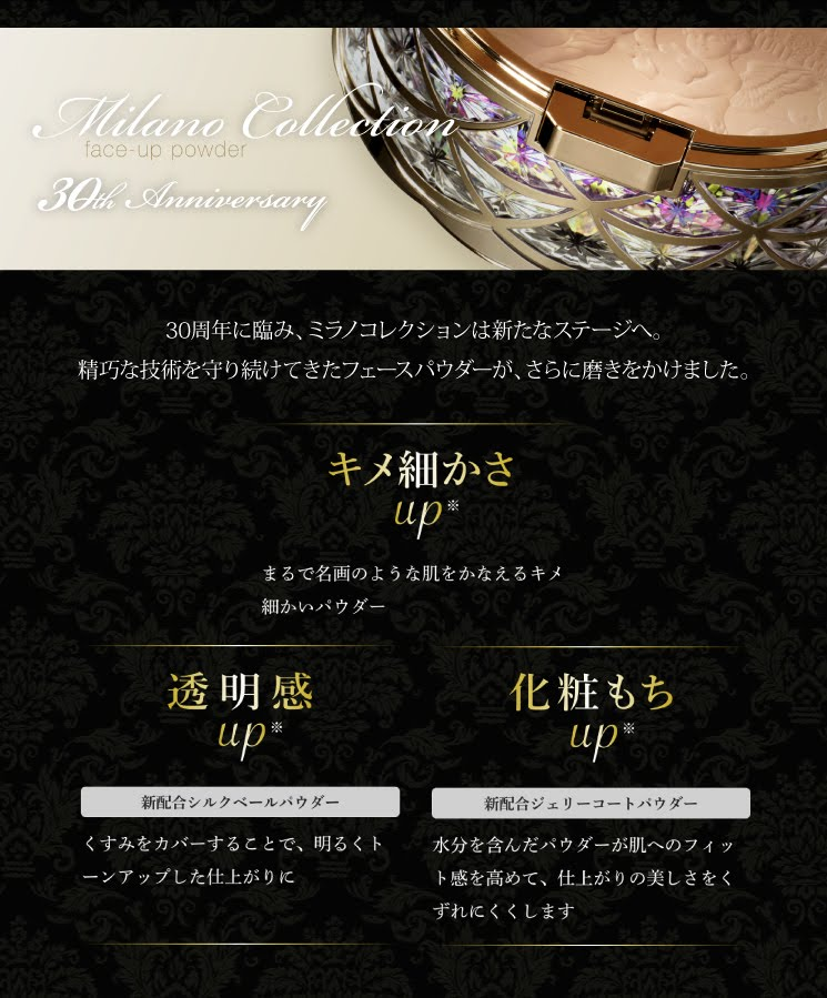 【2020年版】ミラノコレクション2020フェースアップパウダー24gプレミアムローズの香りプレストパウダーフェイスパウダーフェースパウダー4973167694961ミラコレ【kanebo(カネボウ)】