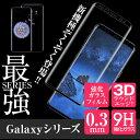 グッドセレクトストアーで買える「【メール便送料無料】Galaxy ガラスフィルム 9H GalaxyS9 ガラスフィルム S9 S10 Plus A30 ガラスフィルム ガラス 保護フィルム 最新機種対応 S8 note8 ガラスフィルム SAMSUNG galaxy Galaxy Feel ギャラクシー 保護 サムスン」の画像です。価格は880円になります。