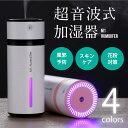 超音波式加湿器 4カラー 240ml 卓上加湿器 空気清浄器 USB ...