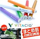 VITACIG ビタシグ 正規品 選べる7種類 電子タバコ リキッド メール便送料無料 VITACIG社 電子たばこ 電子煙草 ベイプ フレーバー アイスベイプ 本体 アトマイザー アイコス ビタミン 使い捨て ビタボン テレビ