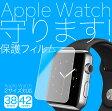 【メール便送料無料】Apple Watch アップルウォッチ 専用 強化 ガラスフィルム 透明度 スマホ 携帯 iPhone 腕時計 強化ガラス フィルム 保護フィルム 38mm 42mm アップルウォッチ用 フィルム おしゃれ クラシック アップルウォッチ Series 2 バンド iwatch アイウォッチ