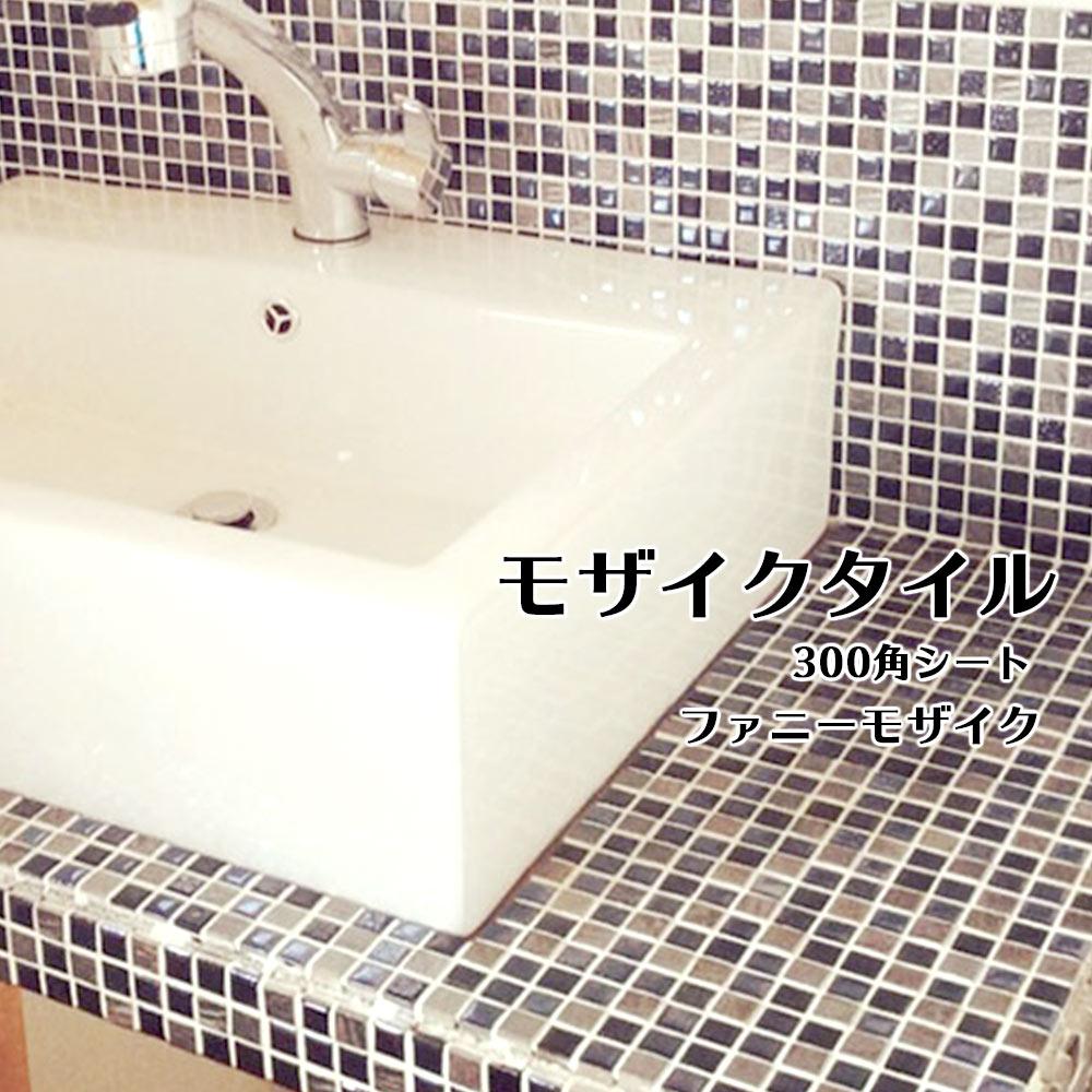 モザイクタイル 300角 キッチン・洗面所等 ファニーモザイク (全4色) 11枚入り【1203-0043】
