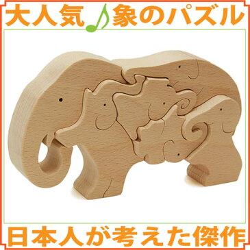 【名入れ可】●ゾウのパズル 木のおもちゃ パズル 型はめ 知育玩具 積み木 赤ちゃん おもちゃ 3ヶ月 6ヶ月 0歳 1歳 プレゼント ランキング 2歳 3歳 4歳 5歳 6歳 7歳〜出産祝い 誕生日ギフト 動物パズル 男の子 女の子 日本製 国産 幼児〜高齢者 オーガニック 木育