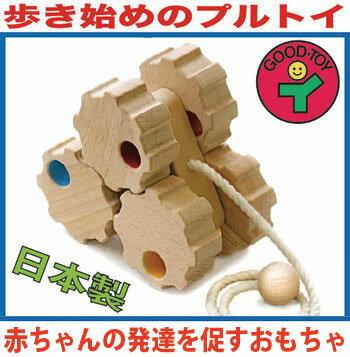 【名入れ可】六輪車(歯車タイプ)プルトーイ 木のおもちゃ 車 引き車 日本製 6ヶ月 7ヶ月 8ヶ月 9ヶ月 11ヶ月 1歳 2歳 誕生日ギフト〜出産祝い 男の子 女の子 誕生祝い 引っ張る スロープ 親子 木育 家族