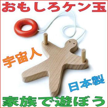 宇宙人木のおもちゃ出産祝い名入れギフト日本製おしゃぶり赤ちゃんおもちゃ名入れ可おもしろけん玉
