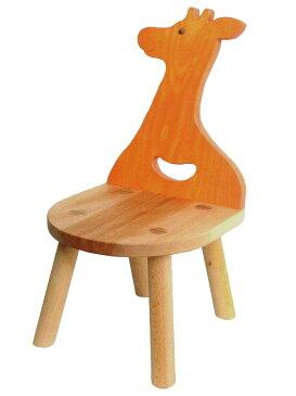 【送料無料】●キリン椅子 (子供家具・木のおもちゃ 日本製 ) 1歳 2歳 3歳 4歳 5歳 誕生日ギフト〜出産祝い 男の子 女の子 赤ちゃん♪ 注文製作の木の椅子 子供施設 キッズルームに最適です! 記念日 木工職人手作り いす イス 木育 ★ Ginga Kobo Toys