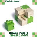 【送料無料】●モンキーパズル 8ピース 木のおもちゃ 型はめ 日本製 知育玩具 積み木 ブロック 脳トレ おもしろパズル 1歳 プレゼント ランキング 2歳 3歳 4歳 5歳 誕生日ギフト〜出産祝い 男の子 女の子 赤ちゃん