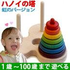 【送料無料】●数学パズル ハノイの塔 (虹のバージョン)木のおもちゃ 型はめ パズル 日本製 知育玩具 積み木 1歳 プレゼント ランキング 2歳 3歳 4歳 5歳 6歳 7歳 誕生日ギフト 出産祝い 男の子 女の子 赤ちゃん おもちゃ 木製 玩具 おすすめ