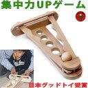 【名入れ可】集中力アップゲーム 家族だんらん 日本グッドトイ選定玩具 木のおもちゃ 日本製 知育玩具 積み木 脳トレ 1歳 2歳 3歳 4歳 5歳 誕生日ギフト〜出産祝い 男の子 女の子 赤ちゃんおもちゃ 国産 木工職人手作り 型はめ 出産内祝い 親子 木育 家族